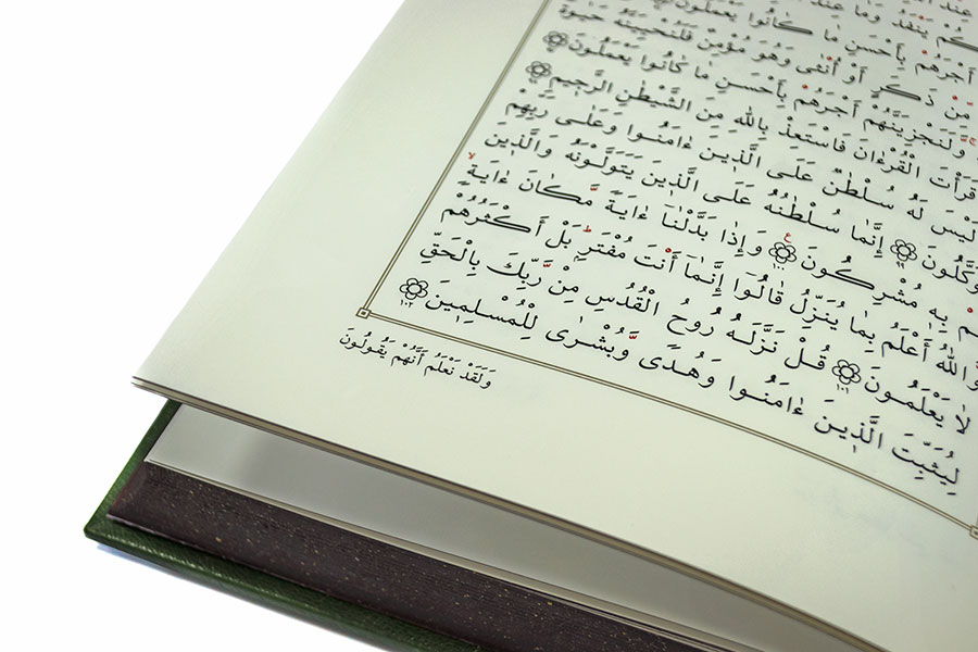 Подарочная книга Коран. Издательство Сегмент. Фото-20