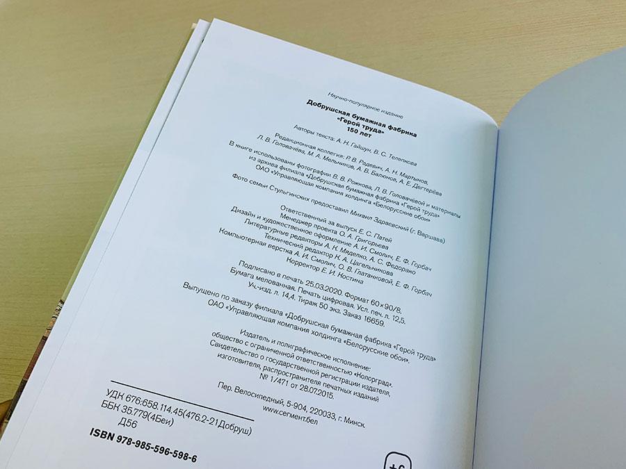 Юбилейная книга Добрушская бумажная фабрика. Издательство Сегмент. Фото-17