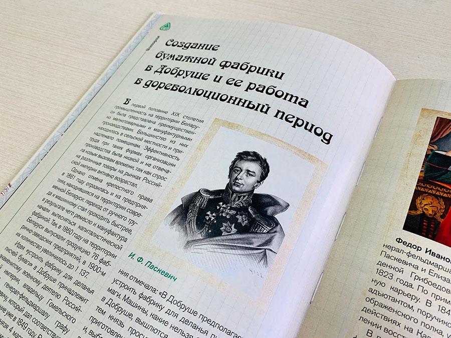 Юбилейная книга Добрушская бумажная фабрика. Издательство Сегмент. Фото-6