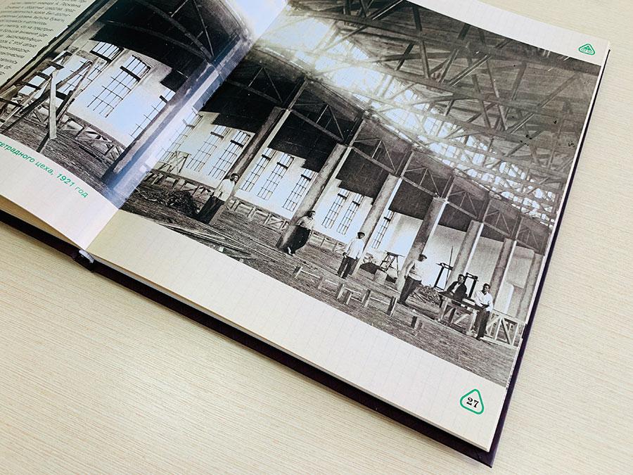 Юбилейная книга Добрушская бумажная фабрика. Издательство Сегмент. Фото-10