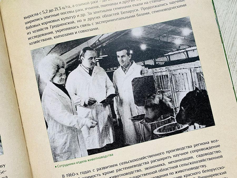 Юбилейная книга Институт растениеводства. Издательство Сегмент. Фото-11