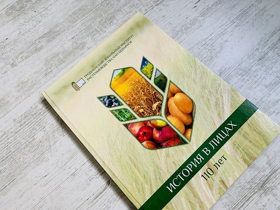 Юбилейная книга Институт растениеводства. Издательство Сегмент. Фото-3