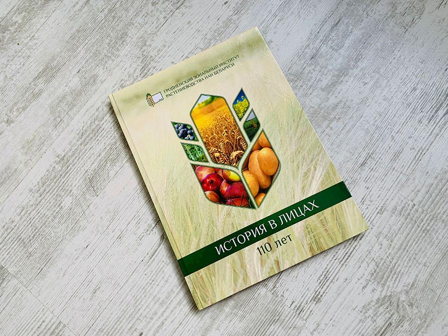 Юбилейная книга Институт растениеводства. Издательство Сегмент. Фото-4