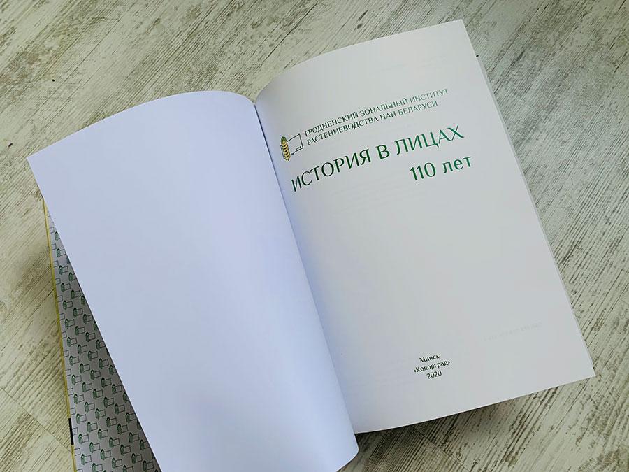 Юбилейная книга Институт растениеводства. Издательство Сегмент. Фото-5
