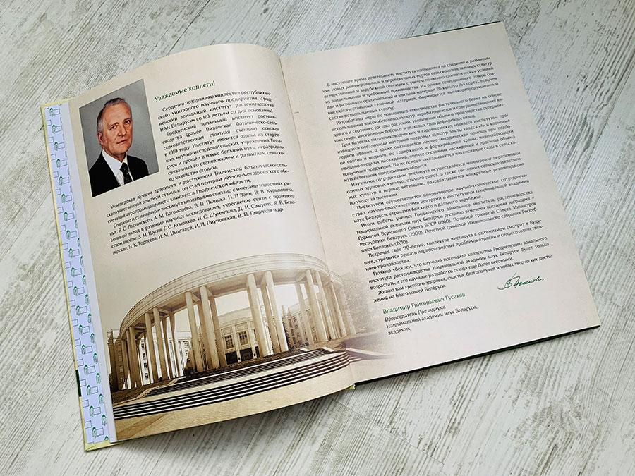 Юбилейная книга Институт растениеводства. Издательство Сегмент. Фото-6