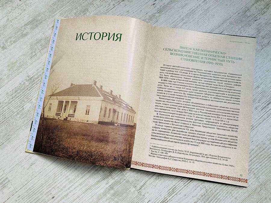 Юбилейная книга Институт растениеводства. Издательство Сегмент. Фото-7