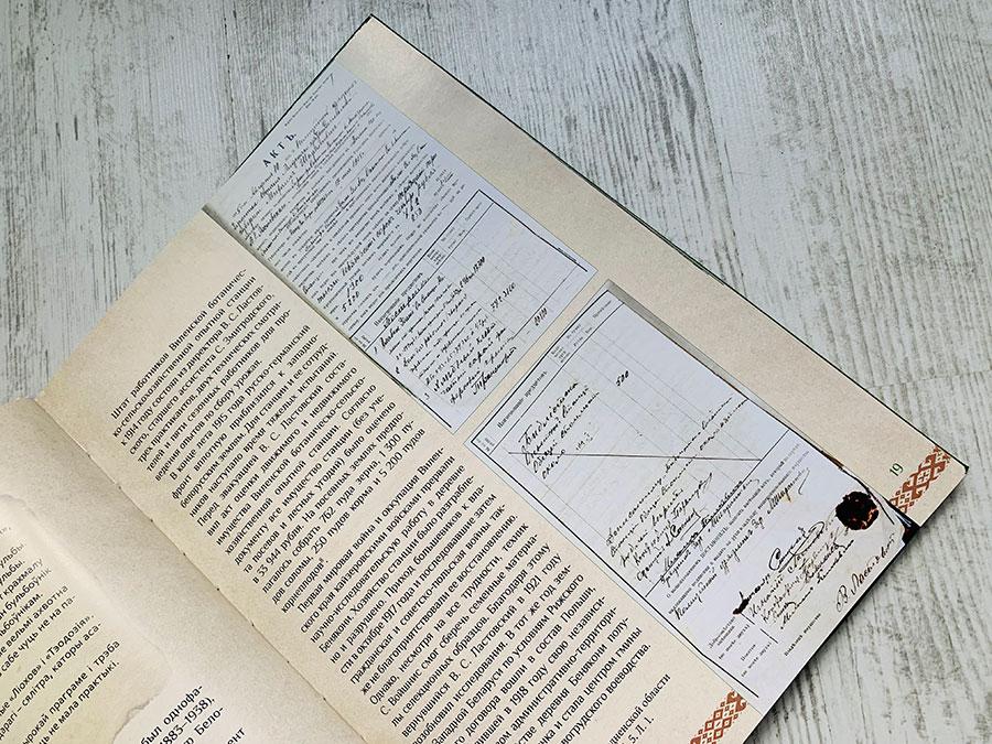 Юбилейная книга Институт растениеводства. Издательство Сегмент. Фото-9