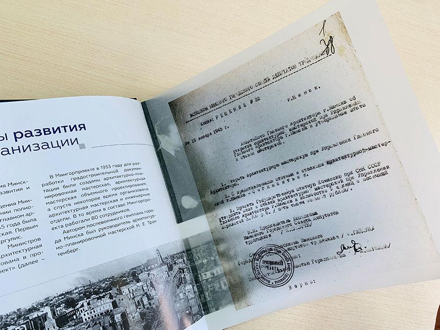 Юбилейная книга Минскпроект. Издательский дом Сегмент. Фото-11