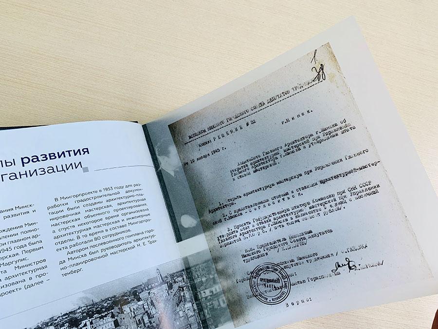 Юбилейная книга Минскпроект. Издательский дом Сегмент. Фото-12