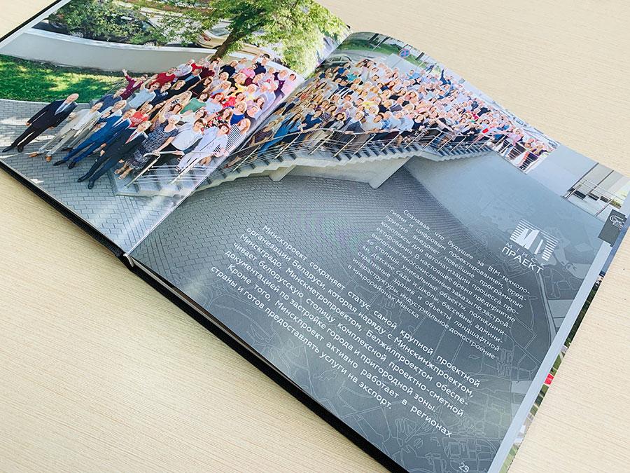 Юбилейная книга Минскпроект. Издательский дом Сегмент. Фото-15