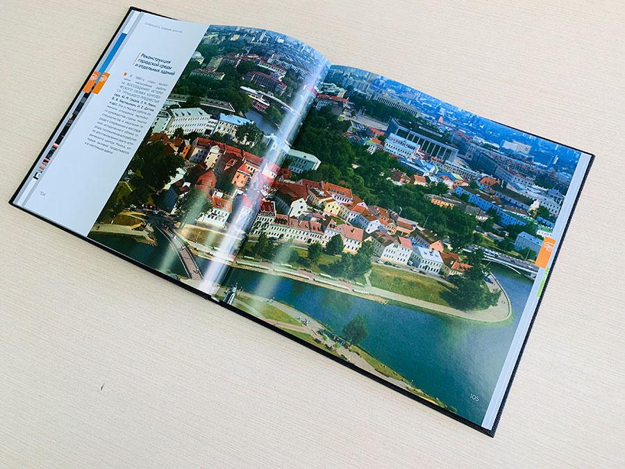 Юбилейная книга Минскпроект. Издательский дом Сегмент. Фото-19
