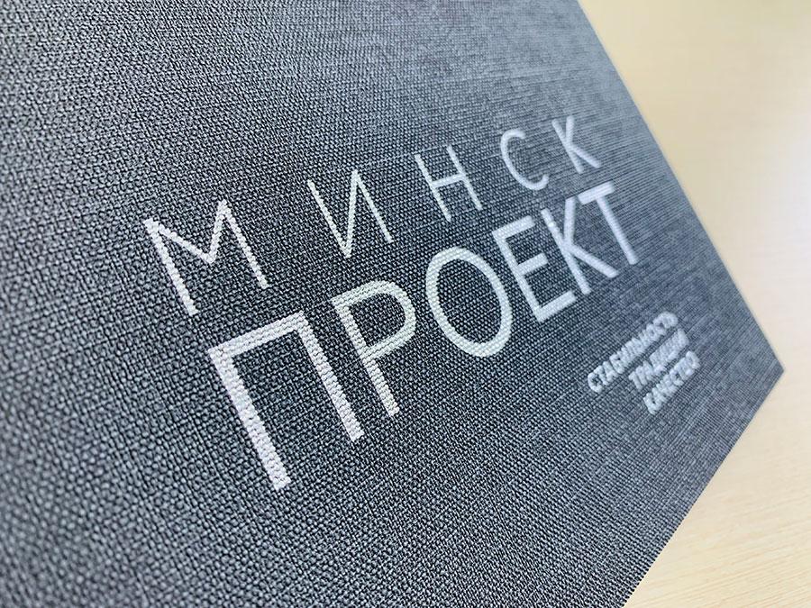 Юбилейная книга Минскпроект. Издательский дом Сегмент. Фото-3