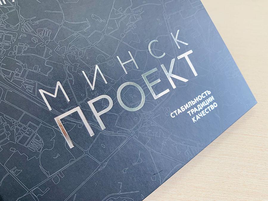 Юбилейная книга Минскпроект. Издательский дом Сегмент. Фото-4