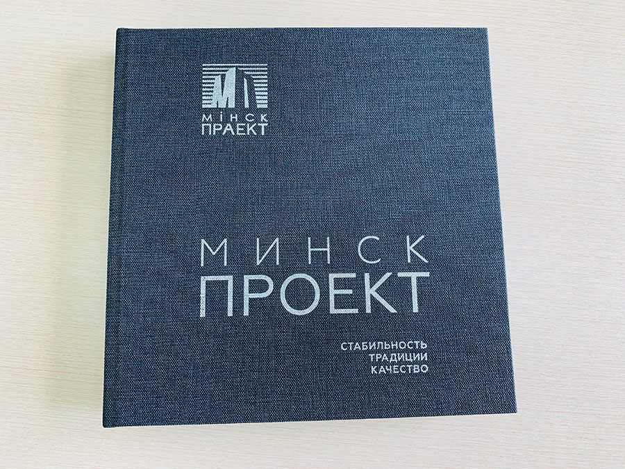 Юбилейная книга Минскпроект. Издательский дом Сегмент. Фото-6