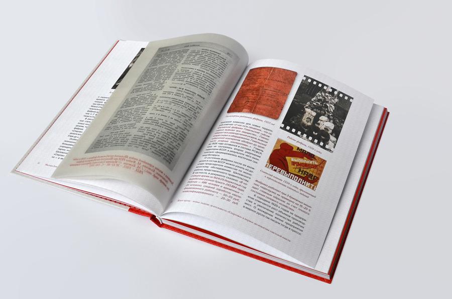 Юбилейная книга Спартак. Издательский дом Сегмент. Фото-10