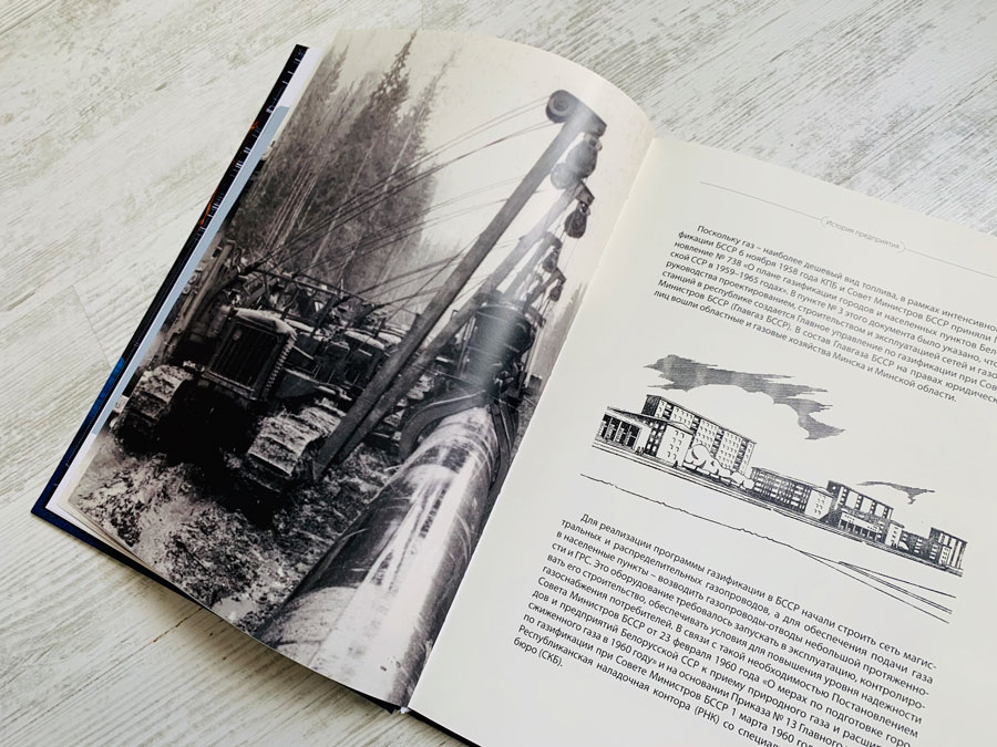 Юбилейная книга Белгазналадка. Издательство Сегмент фото 10