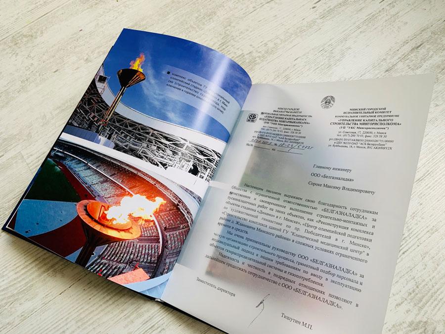 Юбилейная книга Белгазналадка. Издательство Сегмент фото 13