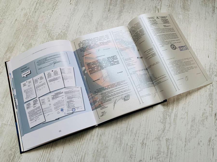 Юбилейная книга Белгазналадка. Издательство Сегмент фото 16
