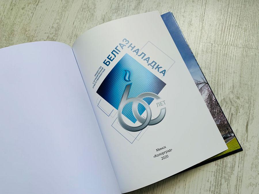 Юбилейная книга Белгазналадка. Издательство Сегмент фото 7