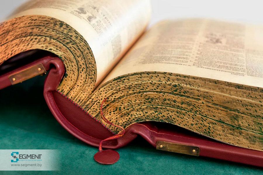 Берестейская Библия от издательства Сегмент. Кожаный переплет. Фото12
