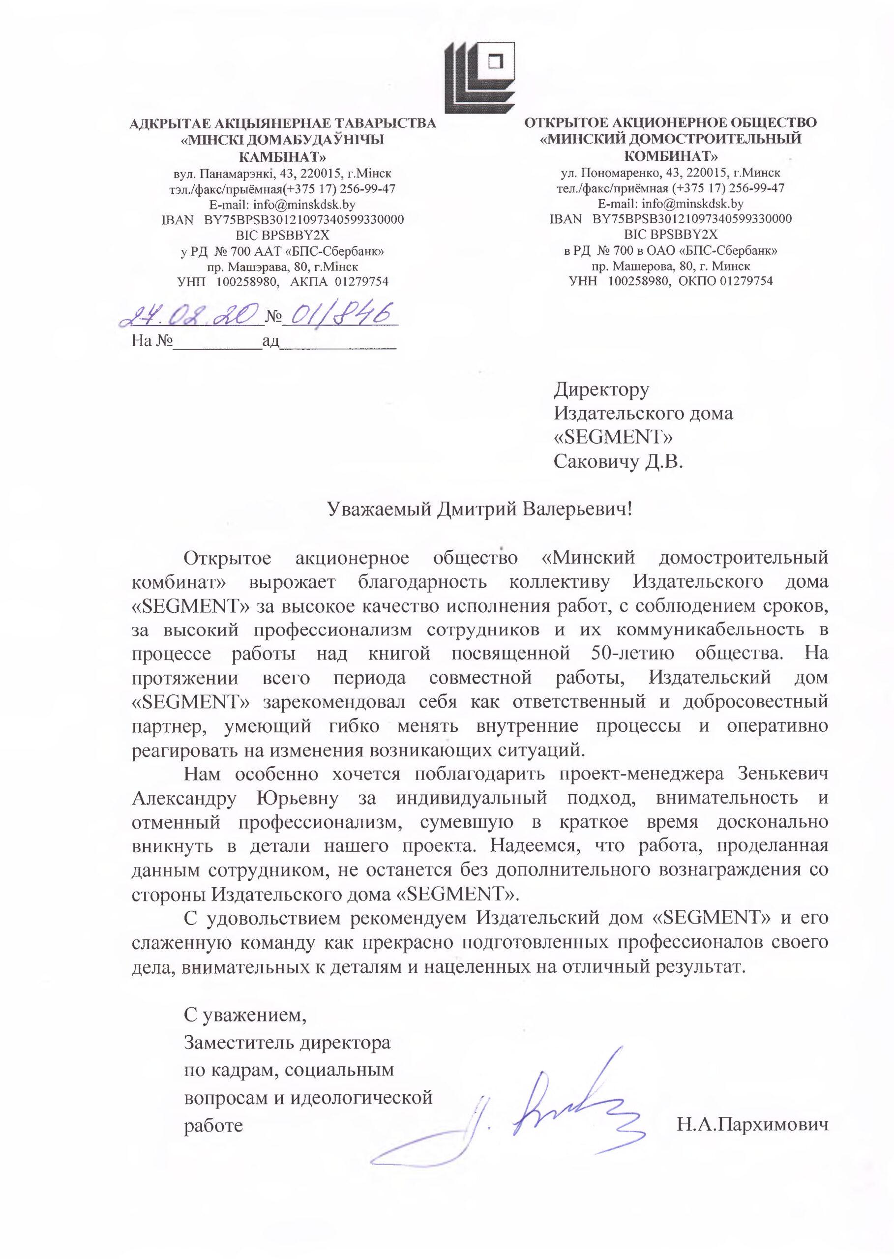 Благодарность от «Минского домостроительного комбината»
