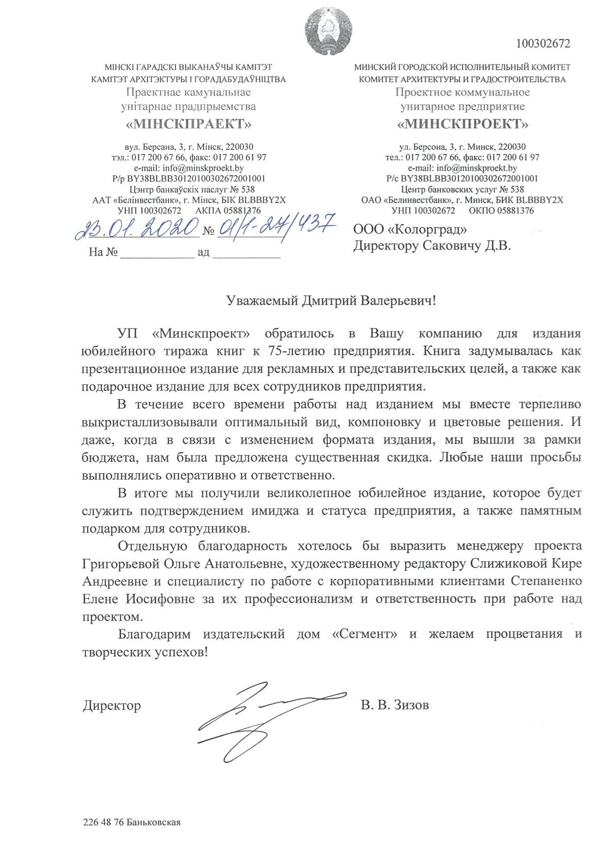 Благодарность от «Минскпроект»