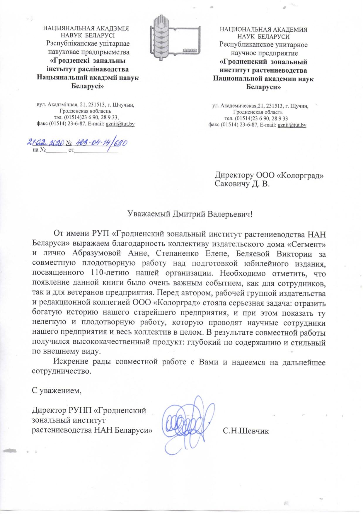 Благодарность от РУП «Гродненский зональный институт растениеводства НАН Беларуси»