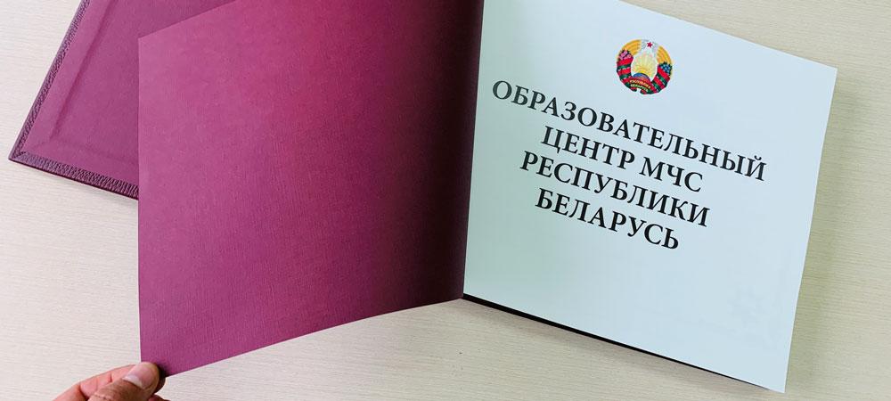 Книга почетных гостей для МЧС