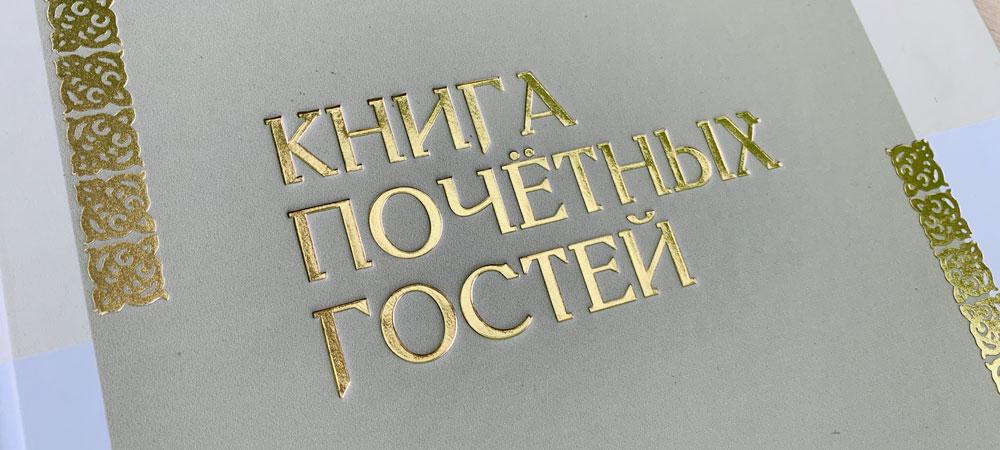 Книга почетных гостей для ОАО «БелВитунифарм»